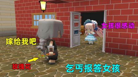迷你世界游戏真好玩:乞丐为了报答女孩,努力成为了富人,还娶了女孩做妻子