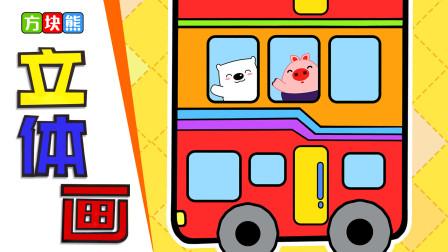 立体画:公交车变身啦,变形成了三层的巴士