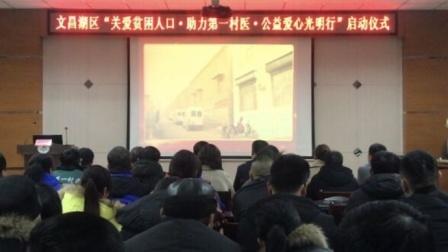 """文昌湖""""关爱贫困人口·助力第一村医·公益爱心光明行""""活动启动"""