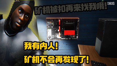 """网吧模拟器:学会了""""矿机""""的使用方法!这次警察就发现不了了!"""