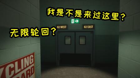 视觉梦境解密游戏再度开启,这游戏里居然还有无限轮回?