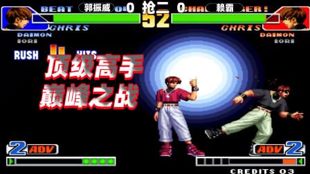 拳皇98:克里斯玩出超高水准,下盘带入大蛇薙烧的过瘾