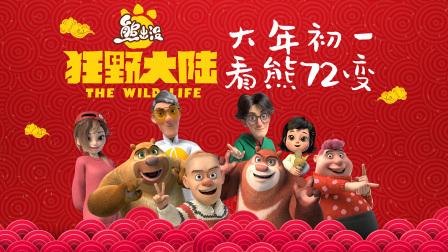 《熊出没狂野大陆》终极预告 笑泪交织 春节阖家观影首选