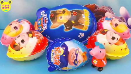 超人强奇趣蛋拆封玩具!小猪佩奇分享汪汪队出奇蛋