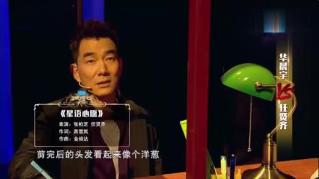 任贤齐张柏芝再现《星语心愿》,悲伤的旋律,惹众人泪目