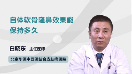 自体软骨隆鼻效果能保持多久?听听医生怎么说!