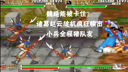 《小狼解说》三国战记119诸葛赵云毁童年玩法(TAS表演盾书卡boss+秒杀)