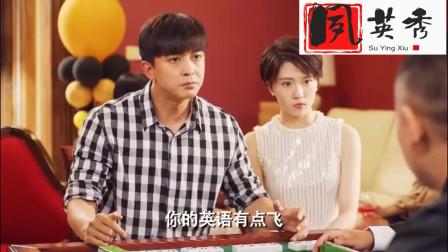 张伟的中文麻将还没搞明白呢,又去打英文麻将,真搞笑!