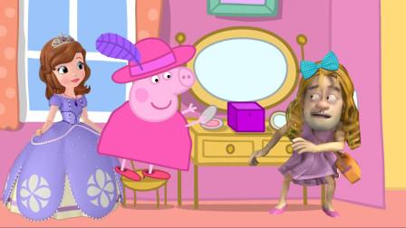 小猪佩奇化妆扮成猪妈妈,苏菲亚被扮成女人的熊出没光头强逗笑