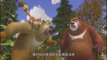 熊出没:熊大熊二给光头强换了个罐子,还想给他留点纪念
