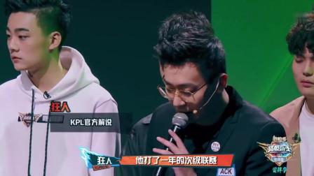 终极高手:李九真情流露,点名梦泪细数KPL选手不易