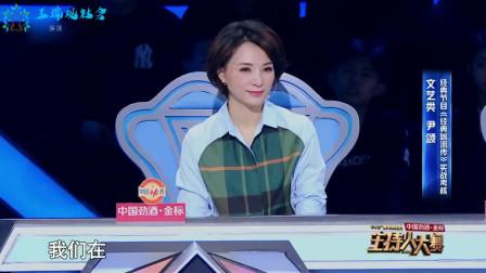 主持人大赛:尹颂不但人帅,实力更是超强,对手们感叹:太好了!