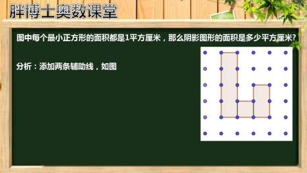 1.格点图形面积计算第1题.mp4