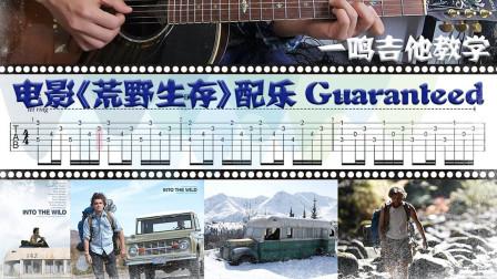 一鸣吉他教学 - 荒野生存 Guaranteed