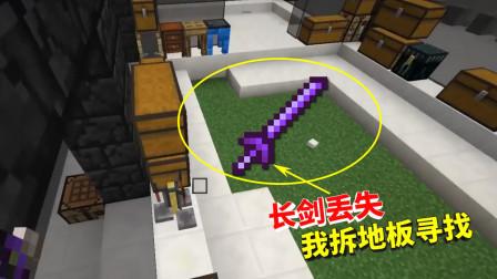 我的世界联机第七季247:我挖开地板寻找长剑,以后对它不抱幻想,游戏真好玩