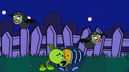植物大战僵尸:蝙蝠僵尸真难对付