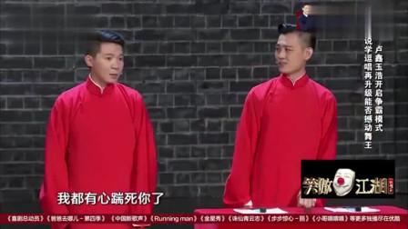 相声新势力卢鑫玉浩,爆笑演绎另类说学逗唱