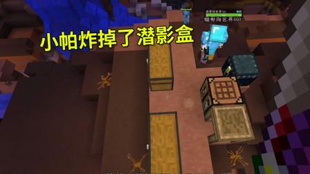 游戏真好玩,我的世界联机162:没想到炸掉箱子的罪魁祸首是小帕