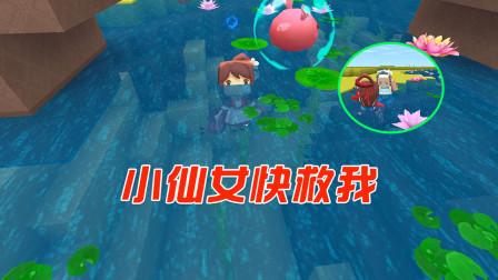 小仙女迷你世界小剧场 大表姐贪吃落水,小仙女表示很无语!