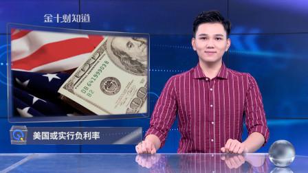 财政亏空问题严峻,美国或实行负利率?中国累计抛售超900亿美债