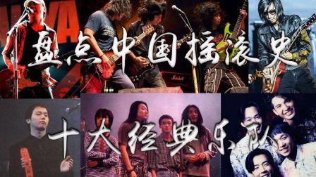 BOO音樂盤點中國搖滾史上十大經典樂隊 第一集 崔健新長征路上的搖滾