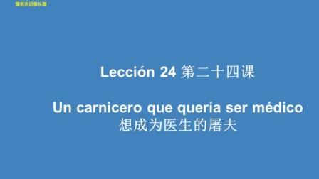 【微客西语俱乐部】《 现代西班牙语》教学视频 第一册 第24课 Un carnicero que quería ser médico