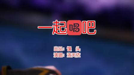 极乐净土中文版之《一起唱吧》