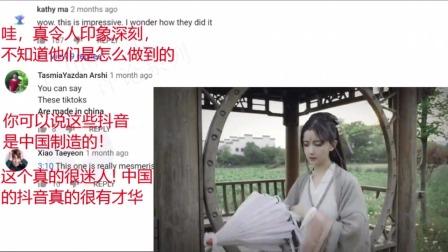 老外看中国:中国年轻人拍摄的抖音,外国网友:没对比没伤害,我们太糟糕了!