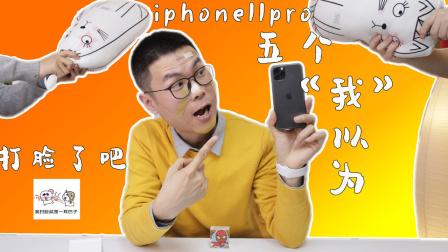 """关于 iPhone 11 PRO 的""""5个我以为"""""""