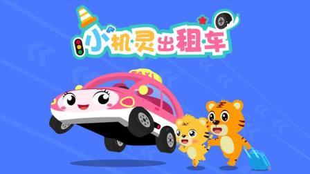 贝乐虎早教启蒙儿童音乐剧《小机灵出租车》