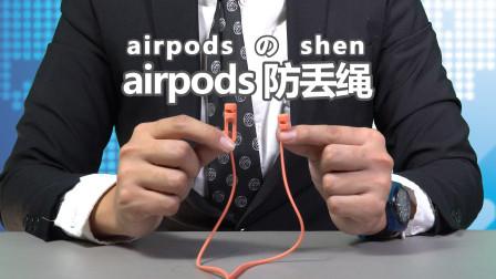 怕弄丢airpods就栓根绳,那不就会一起丢了?!