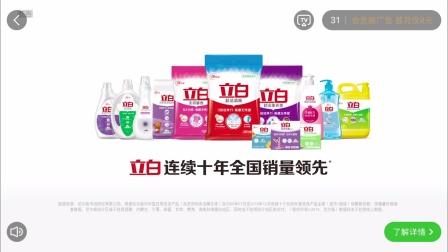 立白品牌全新广告片登陆央视荧屏