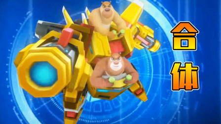 熊出没游戏 爆裂赛车机甲合体 全身金光闪耀 游戏真好玩