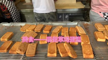记录南京街头美食 粑粑坊现做草鸡蛋糕和糯米绵绵糕