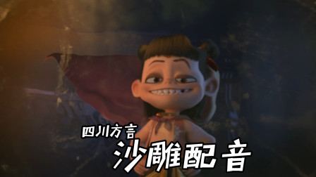 四川话搞笑创意配音:哪吒一家搞年会发年终奖闹笑话,笑得肚儿痛!