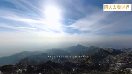 最美旅游视频:航拍高清,看不一样的泰山美景
