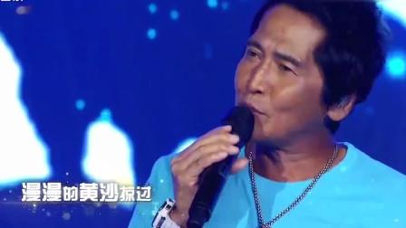 齐秦惊喜登台献唱《狼》,果然是原创经典,引发观众欢呼