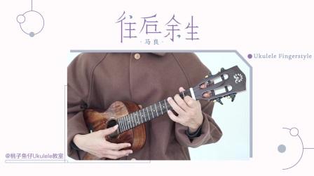 你是我一生的誓言—「往后余生」/ 马良 尤克里里指弹独奏 solo 【桃子鱼仔ukulele教室】