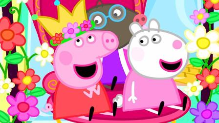 超奇妙!小猪佩奇怎么突然被魔法变成公主了?可是乔治变成什么?儿童益智趣味游戏玩具故事