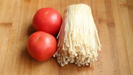 1把金针菇,2个西红柿,营养好吃又开胃,是我年夜饭必做的拿手菜