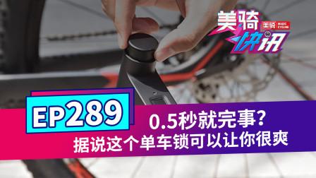 《美骑快讯》第292期 0.5秒就完事?据说这个单车锁可以让你很爽