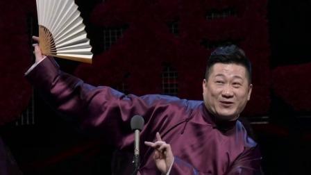 张鹤伦强行加入90后,嗨唱网络神曲 德云社己亥年封箱庆典 20200117