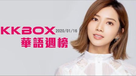 KKBOX华语单曲榜2020年第3周,周兴哲新专辑发行挑战邓紫棋霸主位