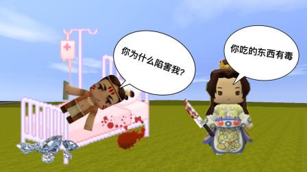 迷你世界:大表哥在小表弟食物里下毒!原因是嫉妒小表弟比他帅?