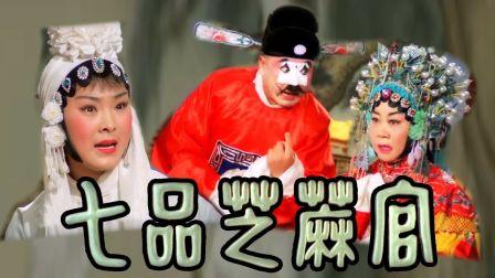 戏曲豫剧『七品芝麻官』中文字幕新版高清