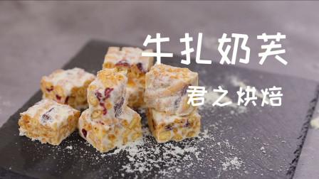 牛扎奶芙&雪花酥