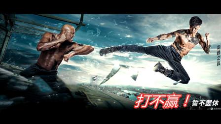 """张晋遇电影职业生涯""""最强""""对手,现场硬钢UFC职业拳王!拼了!"""