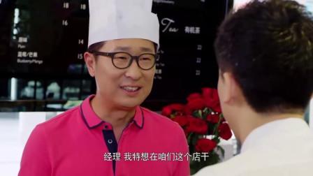 桃花运:尤斌找面包工作太实在,现烤现吃,经理被他实在劲逗笑