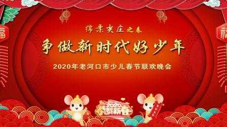 """爱剪辑-""""争做新时代好少年""""2020年老河口市少儿春节联欢会梦飞扬舞蹈工作室舞蹈:《蝴蝶飞呀》"""