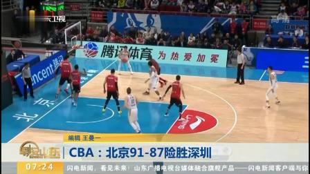 CBA:北京91-87险胜深圳 早安山东 20200118 高清版